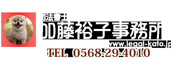 司法書士 加藤裕子事務所(春日井)